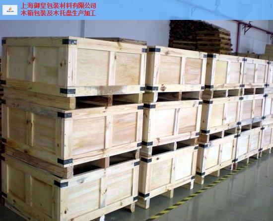嘉興定制木箱優選企業 誠信互利「上海御皇包裝材料供應」