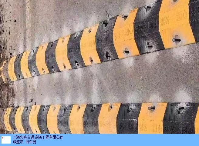 上海减速带厂家报价,减速带