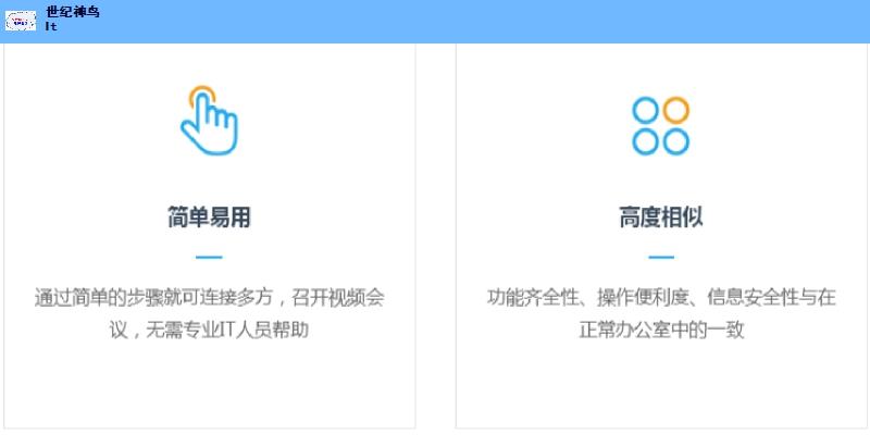 临桂区专业视频会议哪家好 和谐共赢「成都世纪神鸟科技供应」
