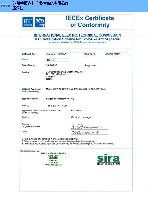 衢州优惠ATEX认证价格行情 服务为先「苏州愽西克标准技术供应」