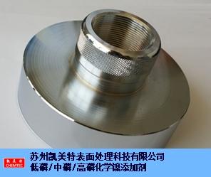 宁波专业化学镍添加剂 真诚推荐「 苏州凯美特表面处理科技供应」
