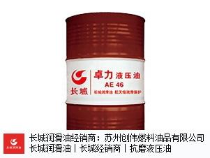 无锡正宗抗磨液压油 推荐咨询「苏州创伟燃料油品供应」
