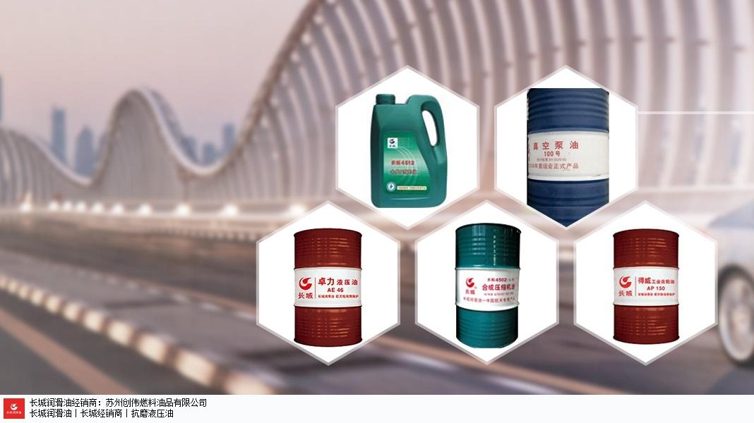 虎丘区长城液压油 滤油机 真诚推荐「苏州创伟燃料油品供应」