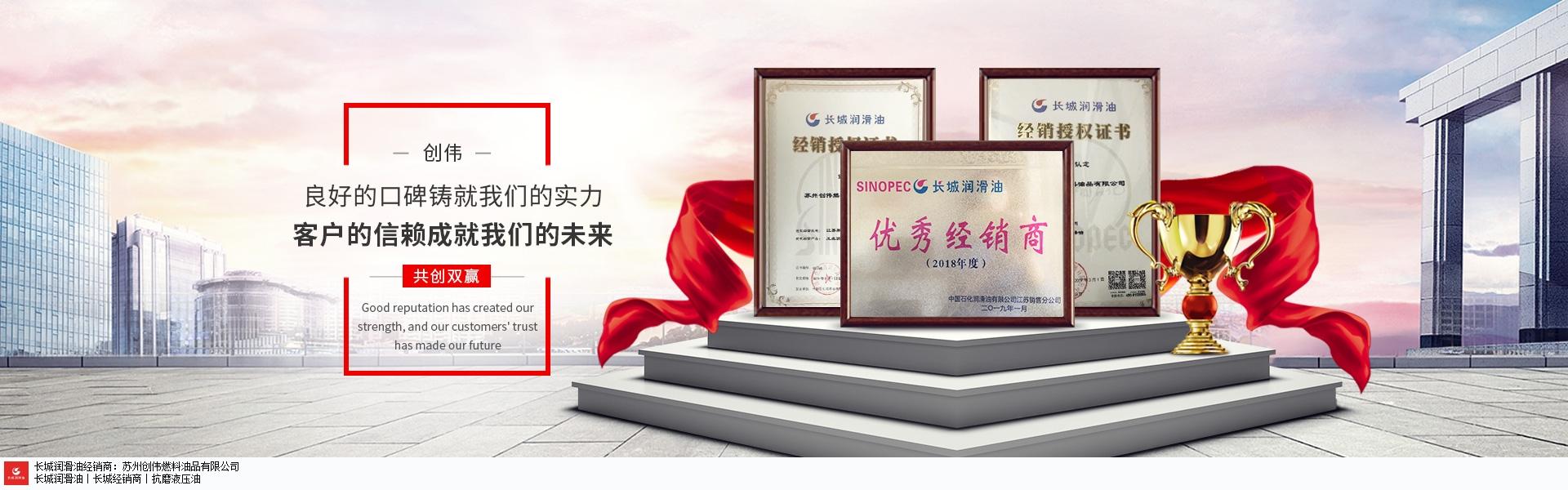 原裝阻燃液壓油咨詢 歡迎來電「蘇州創偉燃料油品供應」