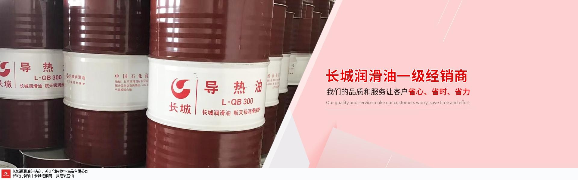 昆山直销长城液压油 推荐咨询「苏州创伟燃料油品供应」
