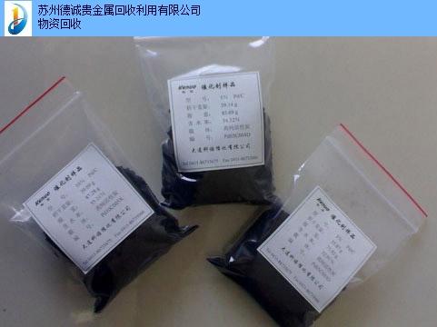 貴州海綿鈀回收聯系方式 真誠推薦 蘇州德誠貴金屬回收利用供應