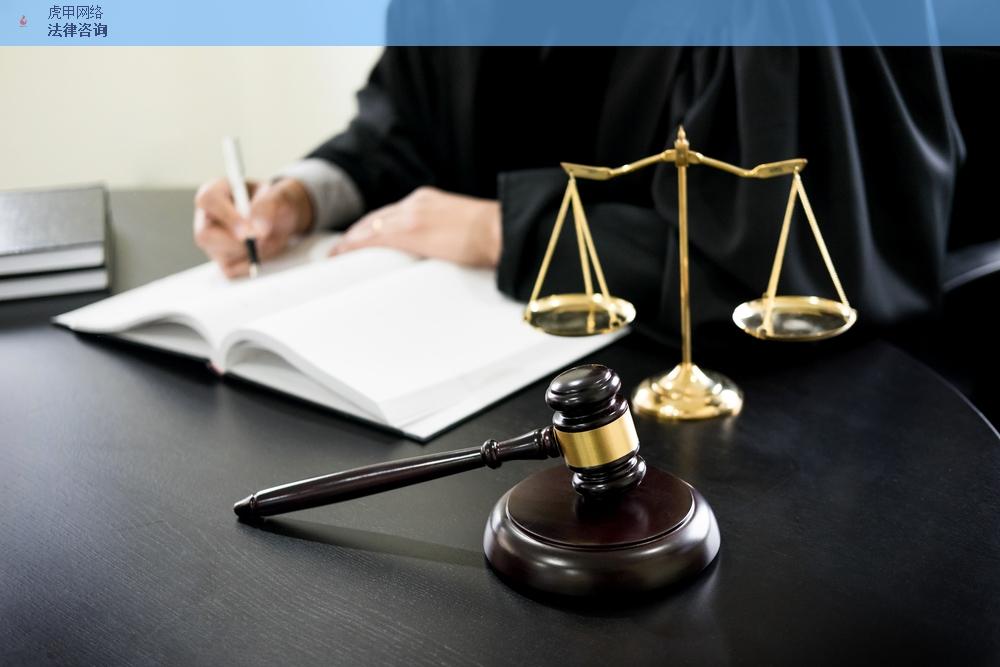 赣州法律文书咨询公司 虎甲网络科技供应
