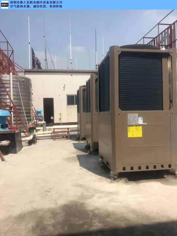 湛江正宗空气能热水器厂家供应「鲁之花机电制冷设备供应」