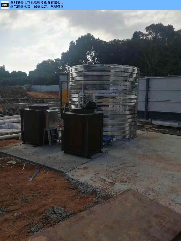 盐田官方空气能热水器上门维修「鲁之花机电制冷设备供应」