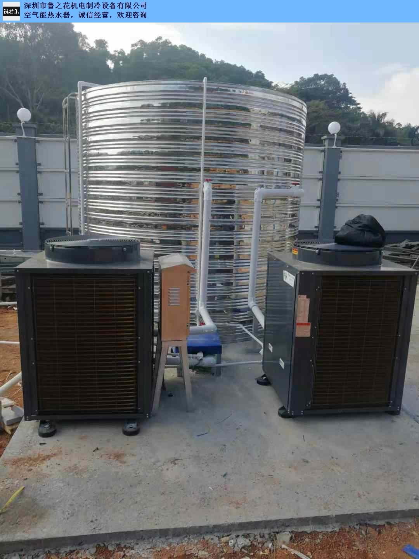 江门空气能热水器全国发货「鲁之花机电制冷设备供应」