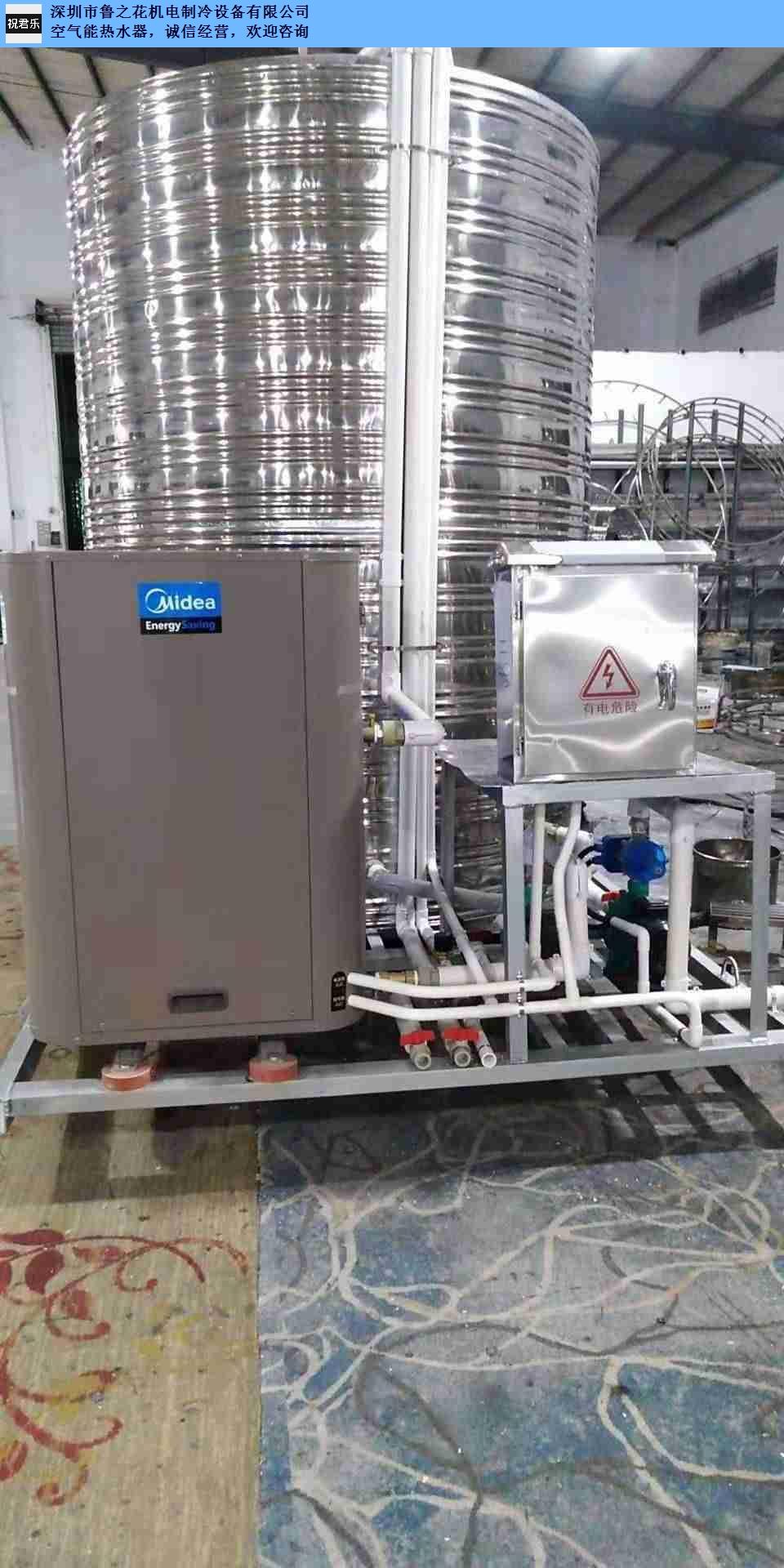 广州官方空气能热水器价格「鲁之花机电制冷设备供应」
