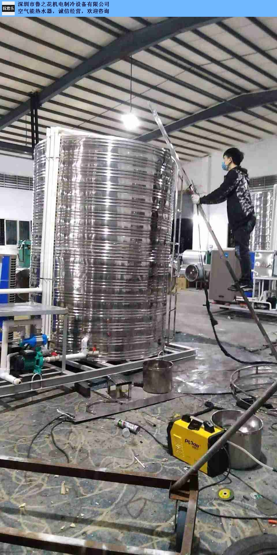 花都原装空气能热水器价格「鲁之花机电制冷设备供应」