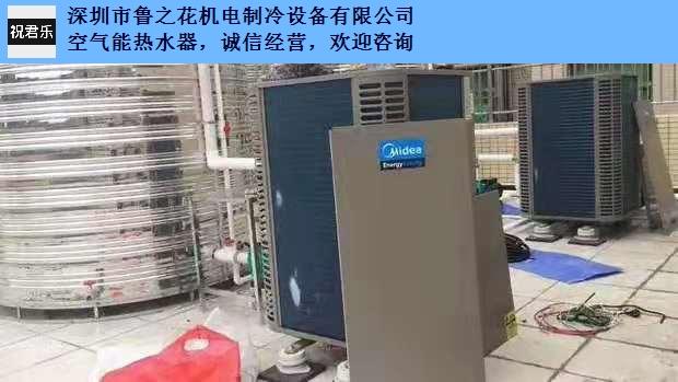 广州正宗空气能热水器维修「鲁之花机电制冷设备供应」