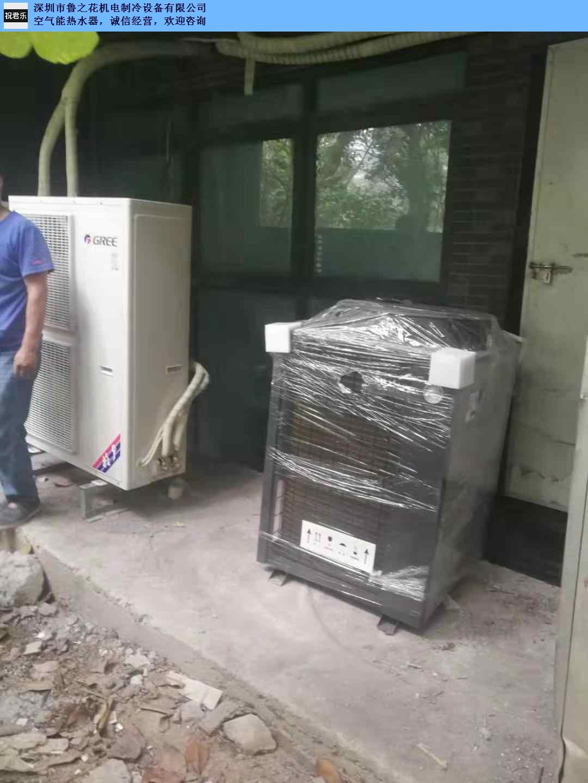 宝安正规空气能热水器厂家供应「鲁之花机电制冷设备供应」
