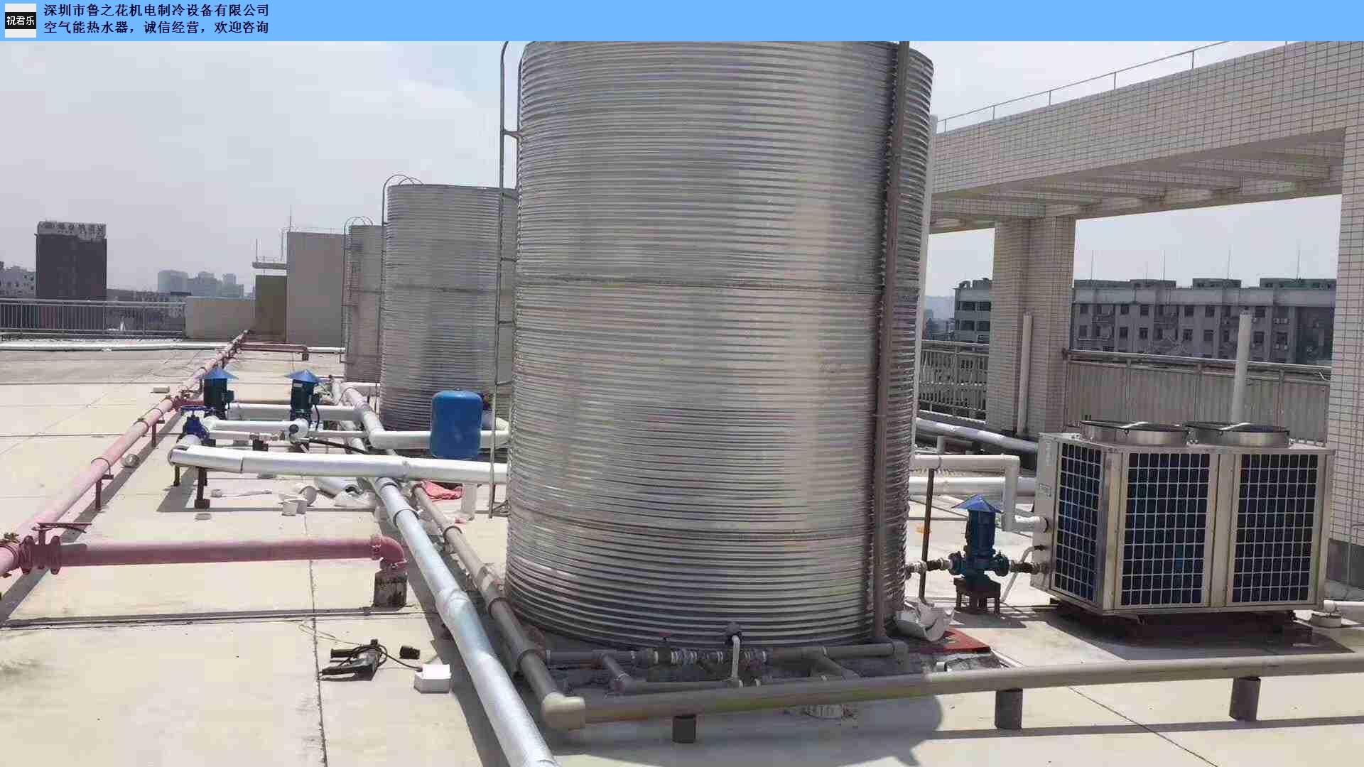 中山**空气能热水器全国发货「鲁之花机电制冷设备供应」