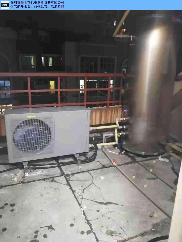珠海正宗空气能热水器价格「鲁之花机电制冷设备供应」
