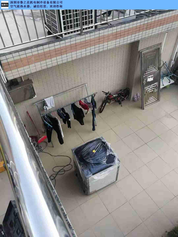 广州正规空气能热水器上门安装「鲁之花机电制冷设备供应」