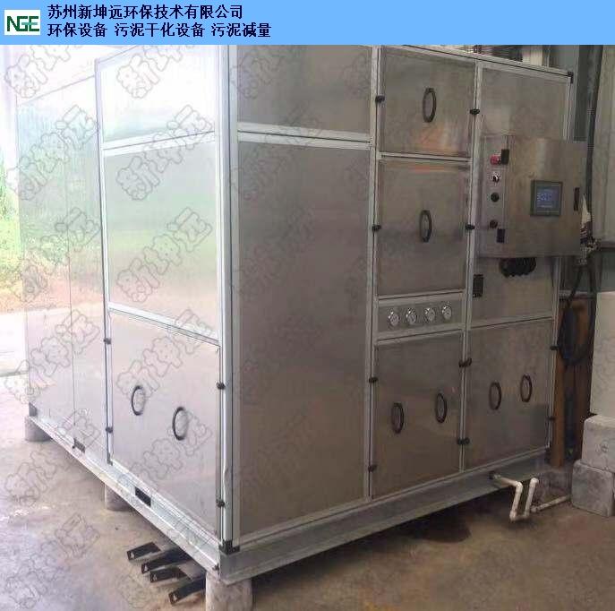 江苏酸洗危废污泥干化机供应商「新坤远供」
