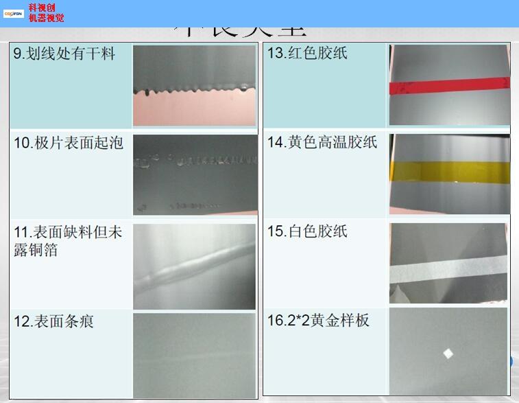 芜湖科视创机械化锂电检测价格「深圳市科视创科技供应」