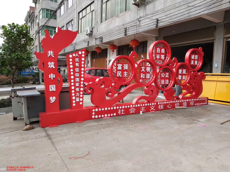 徐州优质企业文化制作安装厂家实力雄厚 信息推荐「苏州盛世正鸿广告传媒供应」