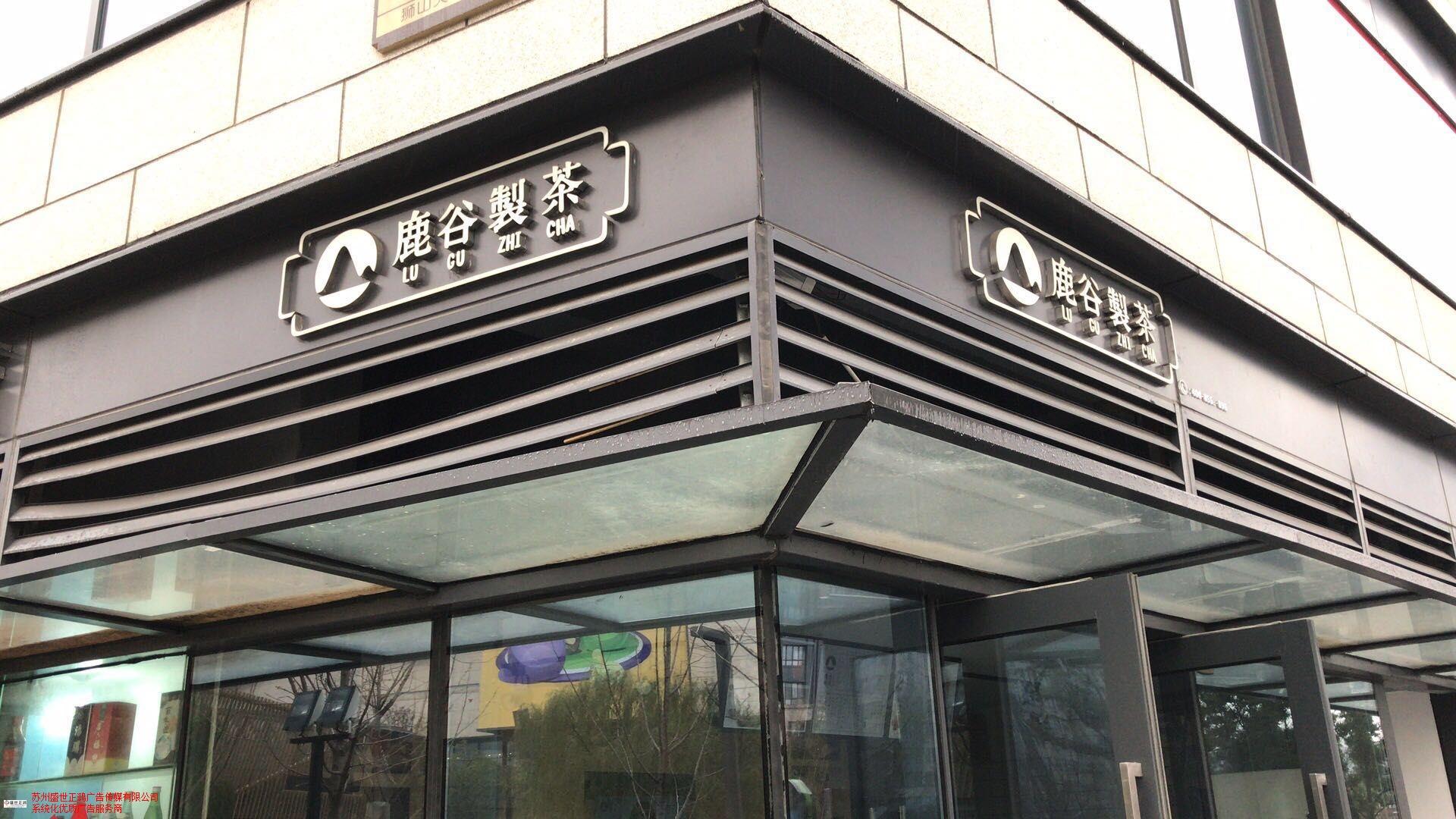 上海专业店面招牌设计安装 诚信互利「苏州盛世正鸿广告传媒供应」