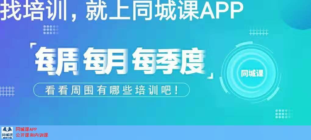 深圳10月份部门岗位培训哪里报名「苏州同城课网络科技供应」