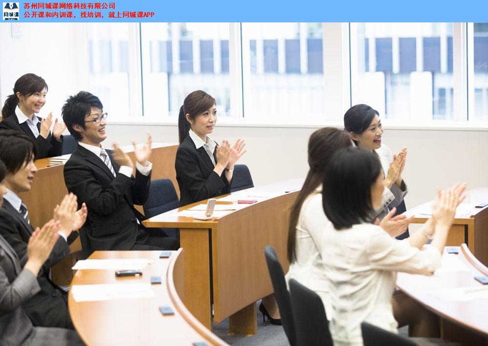 奉贤区专业的企业管理培训培训 值得信赖「同城课APP供应」