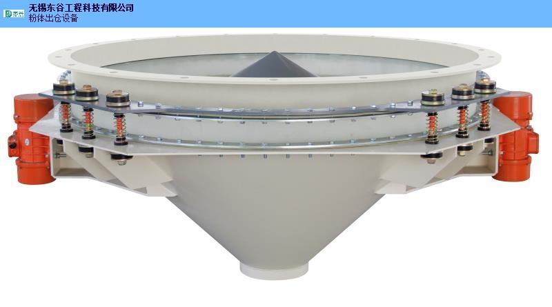 廣西專業振動卸料器哪家好 鑄造輝煌「無錫東谷工程科技供應」