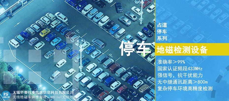 广东NB-IOT地磁路面检测车辆 来电咨询 无锡华赛伟业传感信息科技供应