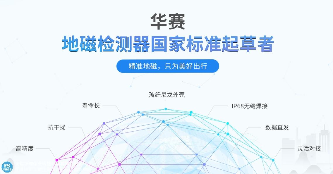 浙江地磁+雷达双模地磁厂家供应 欢迎来电 无锡华赛伟业传感信息科技供应
