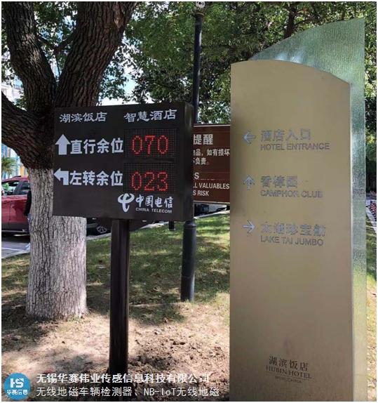 桂林车位地磁 有口皆碑 无锡华赛伟业传感信息科技供应