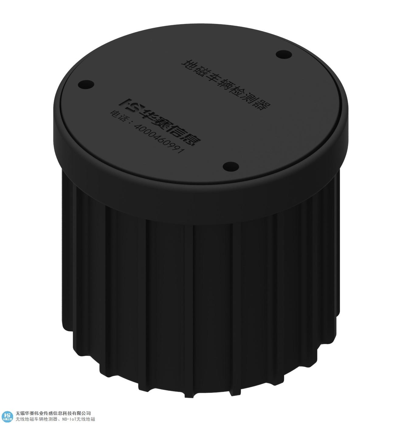 贵州nb iot地磁车位传感器 欢迎来电 无锡华赛伟业传感信息科技供应