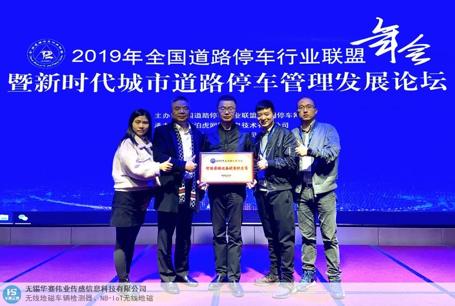 天津lora單模nbiot雙模地磁車位引導 歡迎來電 無錫華賽偉業傳感信息科技供應