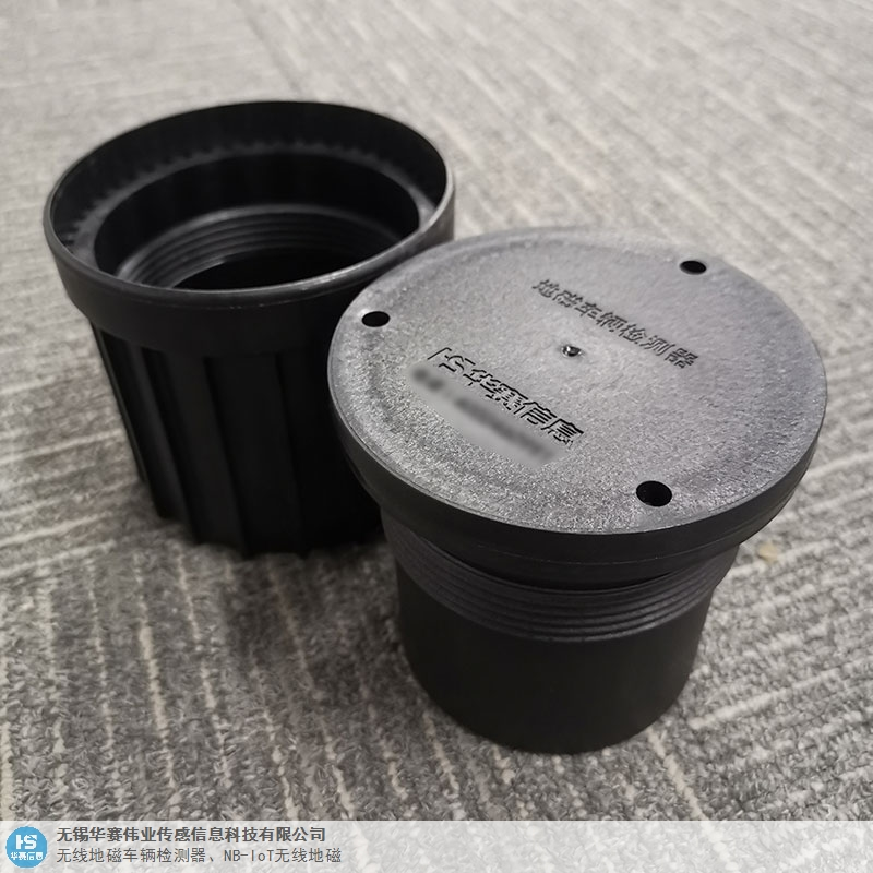 广东车辆地磁的厂家 信息推荐 无锡华赛伟业传感信息科技供应