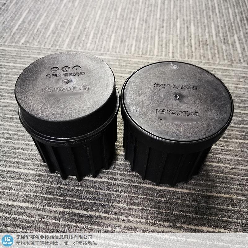 重庆nbiot地磁车位引导 信息推荐 无锡华赛伟业传感信息科技供应