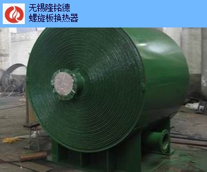 江阴优良螺旋板换热器 诚信互利「无锡隆铭德机械设备供应」