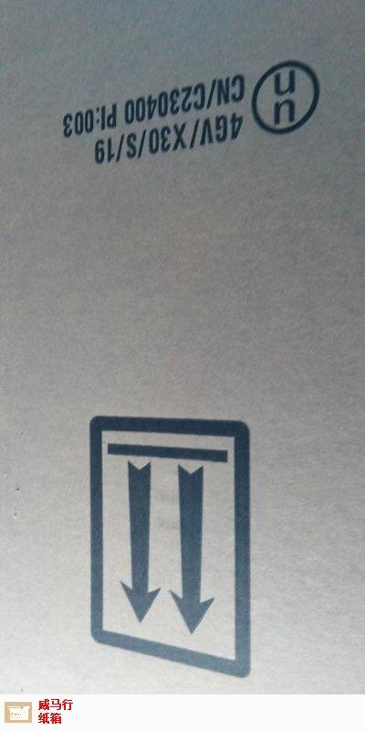 辽宁厚度包装性能检验结果单价格 来电咨询 无锡威马行包装制造供应