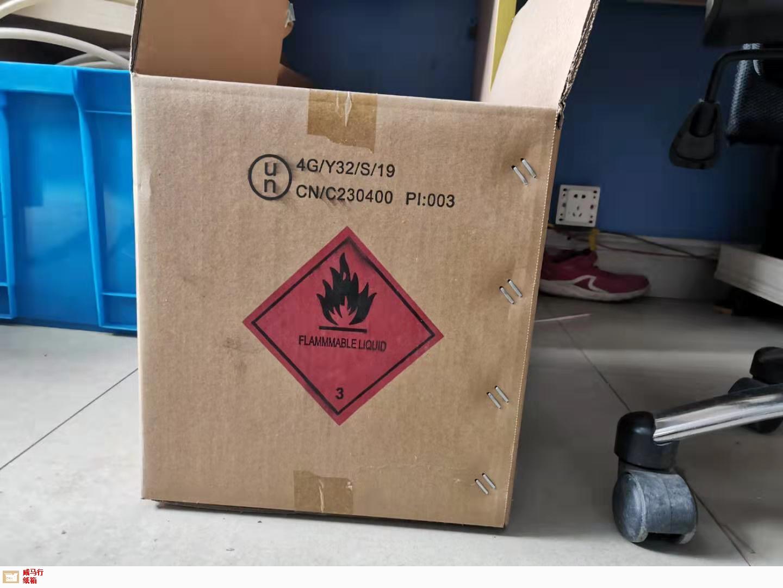 福建进口一类危险品纸箱厂家报价 服务为先 无锡威马行包装制造yabovip168.con