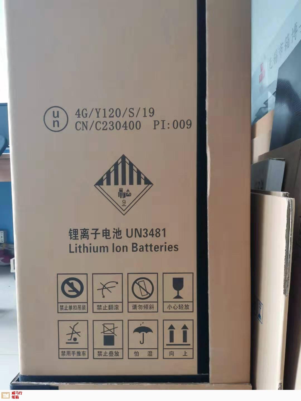 河南七类危险品纸箱 创新服务 无锡威马行包装制造供应