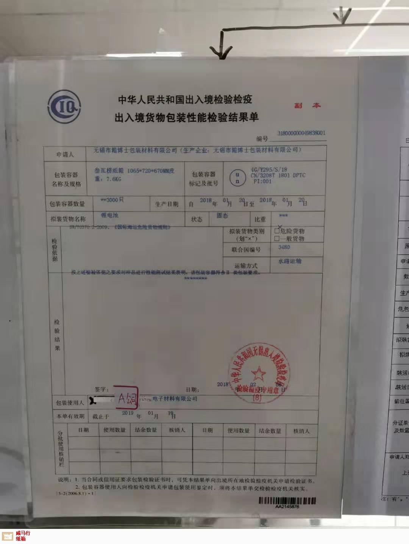 纸箱包装性能检验结果单生产厂家 推荐咨询 无锡威马行包装制造供应
