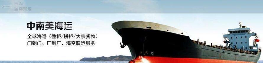 湛江中南美海运运费,中南美海运