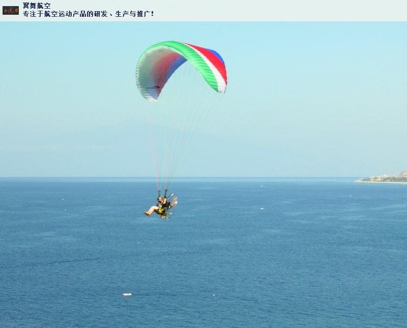 杨浦区通用滑翔伞多少钱 值得信赖「上海翼舞航空科技供应」