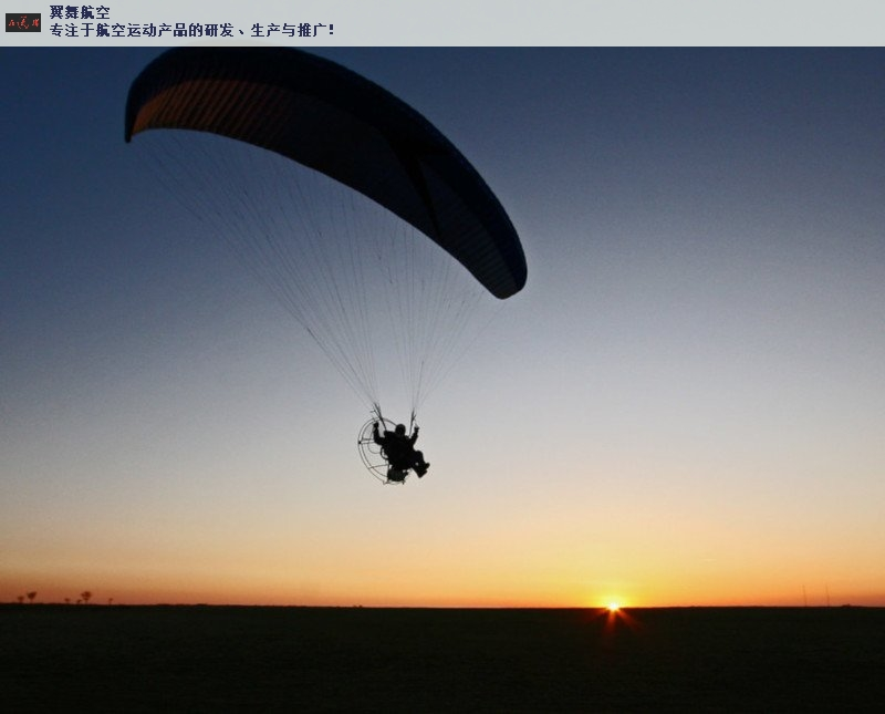苏州知名滑翔伞按需定制 诚信互利「上海翼舞航空科技供应」