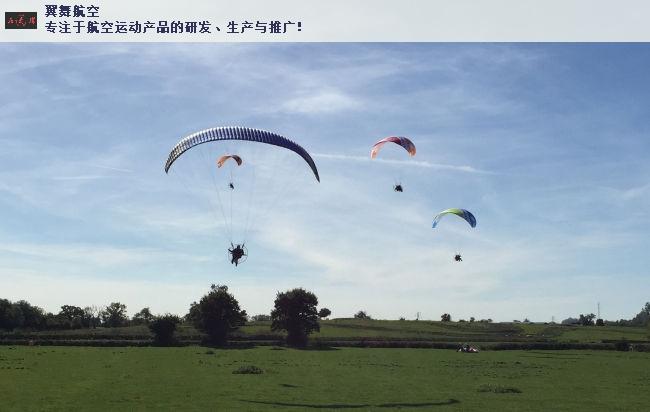 杨浦区滑翔伞要多少钱 服务至上「上海翼舞航空科技供应」
