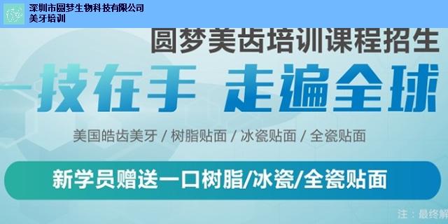 安徽美牙培训需要多少钱「深圳市圆梦生物科技供应」