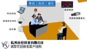 金华正宗执法办案管理系统厂家供应 诚信服务「永控供」