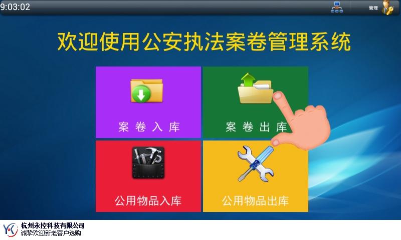 辽宁执法办案管理系统联系方式 服务为先「永控供」