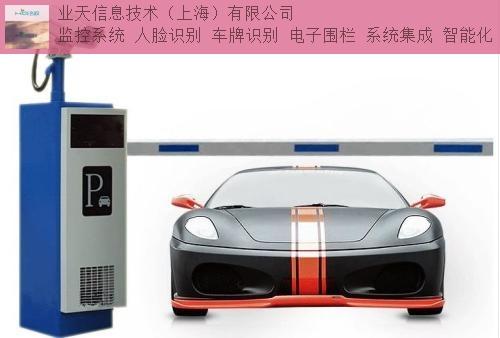 南京直销车牌识别道闸服务至上 欢迎咨询「上海业天信息技术供应」