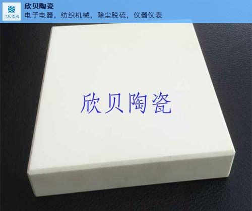山东专用陶瓷材料哪家快 真诚推荐「宜兴市欣贝陶瓷科技供应」