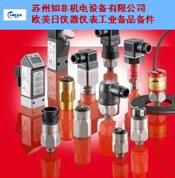 無錫蘇克壓力開關經銷商 客戶至上 蘇州知非機電設備供應